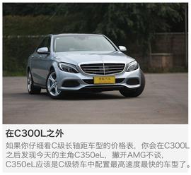 2016款奔驰C350eL