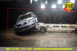 2010款上海大众途观1.8TSI手自一体版碰撞测试图解