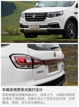 东风风行SX6新疆试驾