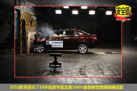 2010款帝豪EC8 手动舒适版碰撞测试图解