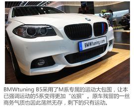 实拍BMWtuning首款定制车B5