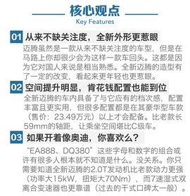 2017款一汽-大众迈腾 380TSI 旗舰型 深度测试