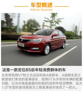 2016款长安悦翔V7 1.0T 手动劲驰新锐型