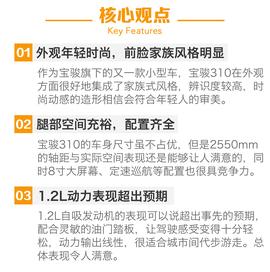 2016款宝骏310 1.2L 手动豪华型试驾