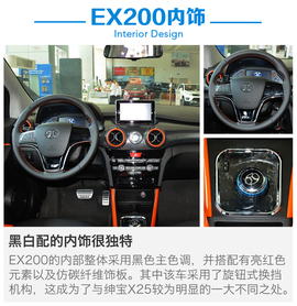 对比iEV6S和EX200