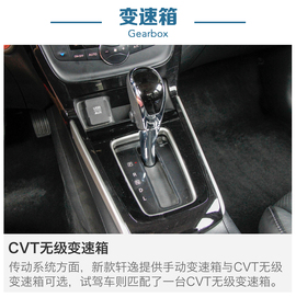 2016款东风日产轩逸1.8L深度评测