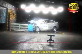 2010款北京现代瑞纳1.4BLUE自动型碰撞图解