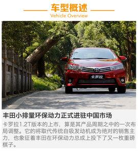 一汽丰田卡罗拉1.2T CVT GLX-i试驾