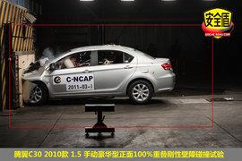 2010款长城腾翼C30 1.5L手动豪华型碰撞图解