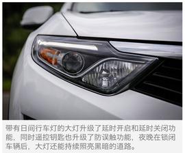 拼合资 争市场 试驾新一代东南DX7 白骑饰