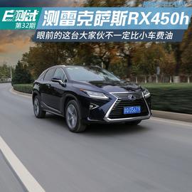 测试雷克萨斯RX450h