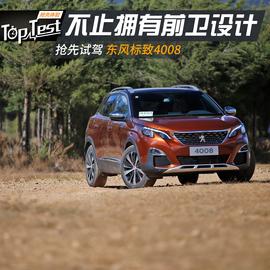 2017款东风标致4008 1.8THP自动豪华GT版 试驾
