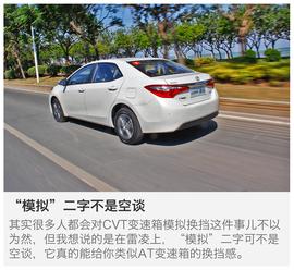 2017款雷凌1.2T V CVT豪华版试驾