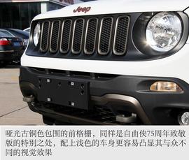 Jeep自由侠75周年致敬版