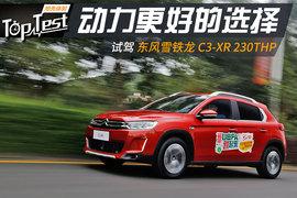 2017款东风雪铁龙C3-XR 230THP PureTech