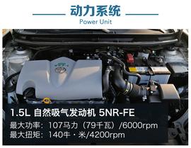 2017款一汽丰田威驰1.5L CVT尊行版深测