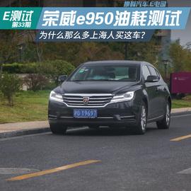 荣威e950油耗测试