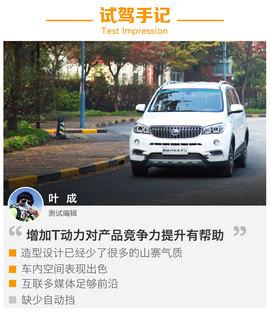 2016款斯威1.5T手动豪华型试驾