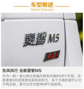 多面实用派 试驾东风风行全新菱智M5