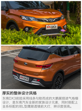 小型SUV新贵 试驾东南DX3 1.5L+5MT