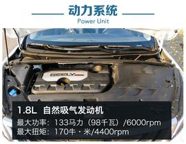 2016款吉利帝豪GS 运动版1.8L手动领尚型评测