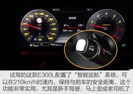 2017款奔驰全新E300L试驾