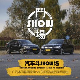 汽车斗SHOW场:雅阁混动对比K5混动