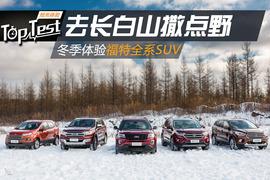 2016福特全系SUV长白山体验