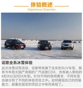 2016款广汽讴歌CDX1.5T四驱尊享版冰雪体验