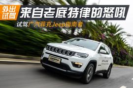 广汽菲克Jeep指南者 200T 臻享版试驾图解