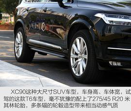 2017款沃尔沃XC90 T6 试驾