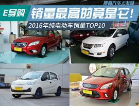2016年纯电动车销量TOP10