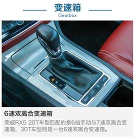 2016款上汽荣威RX5 30T四驱互联网智尊版