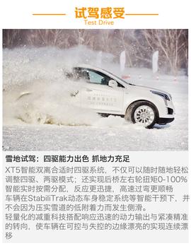 凯迪拉克XT5(28T四驱铂金版)
