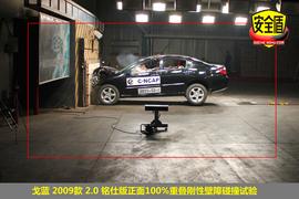 三菱戈蓝2009款2.0L铭仕版碰撞图解