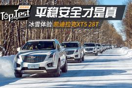 2016款上汽通用凯迪拉克XT5 28T四驱铂金版冰雪体验
