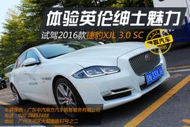 广州试驾2016款捷豹XJL 3.0 SC