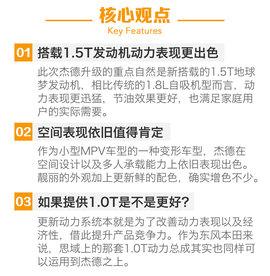 2017款东风本田杰德1.5T豪华5座版试驾