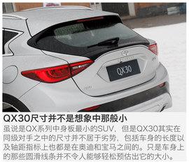 2017款英菲尼迪QX302.0T四驱运动版冰雪试驾