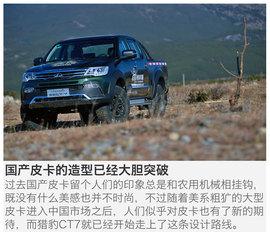2017款猎豹CT7两驱卓越型大双版试驾