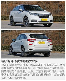 2017款广汽本田冠道 370TURBO四驱至尊版 评测