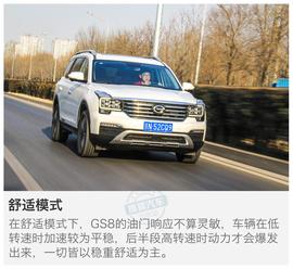 试驾广汽传祺GS8