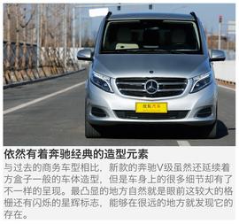 2016款福建奔驰V260尊贵版深测