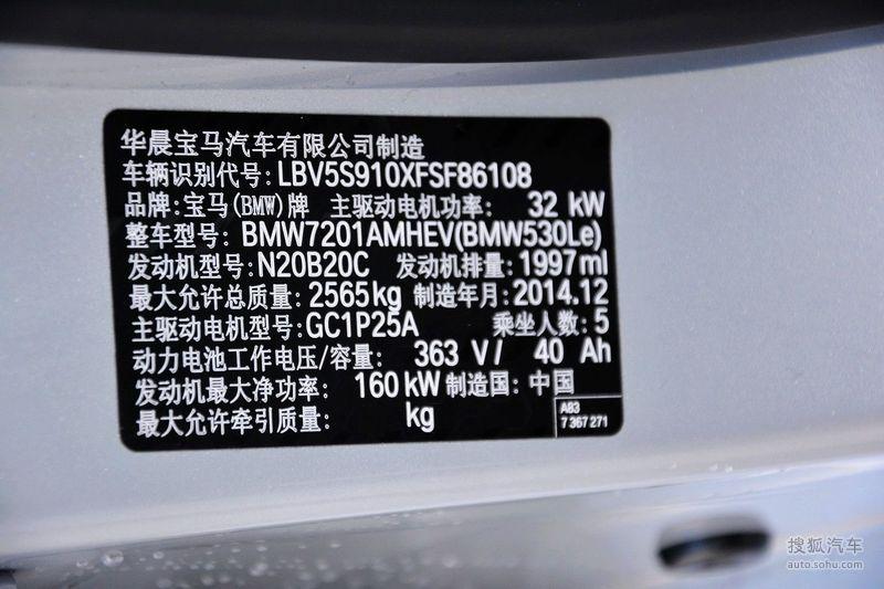 2015款宝马530le - 汽车铭牌 提示:支持键盘翻页 ←左右
