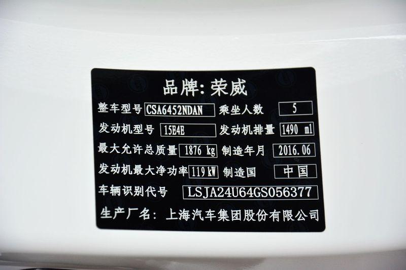 2016款荣威RX5 1.5T两驱互联网智享版 - 汽车铭牌高清图片