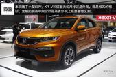 [南通]本田XR-V开始接受预订 12.78万起