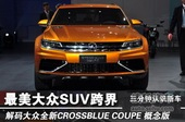 SUV CrossBlue