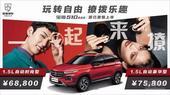 宝骏510自动挡北京上市 售6.88-7.58万元