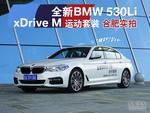 实拍全新BMW 530Li M运动套装:叫我小7系