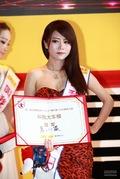 2011广州车展——叫我大车模颁奖现场